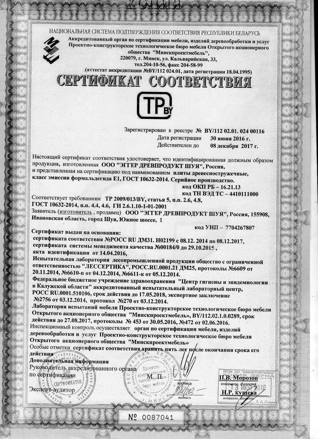 сертификат соответствия ЛДСП ШУЯ