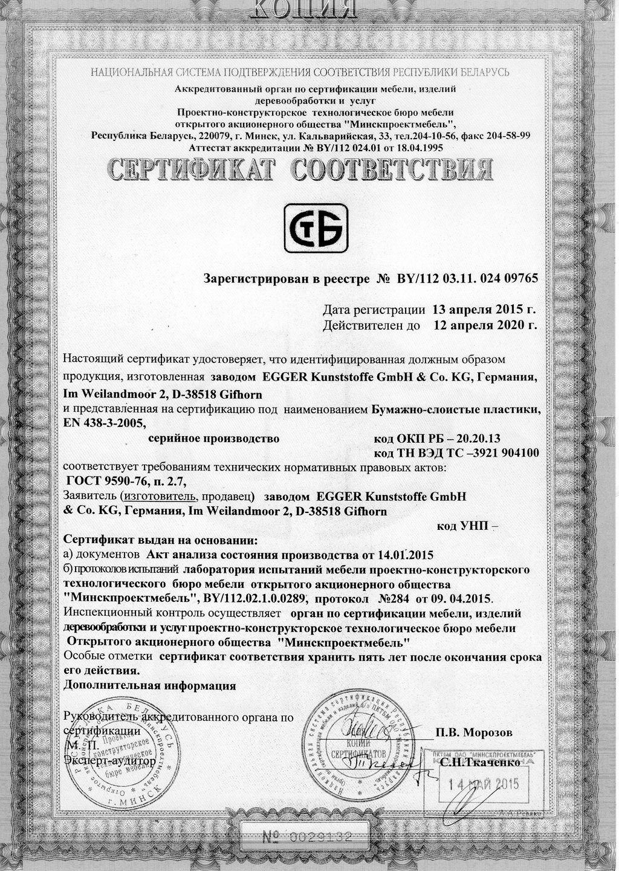 сертификат соответствия пластик