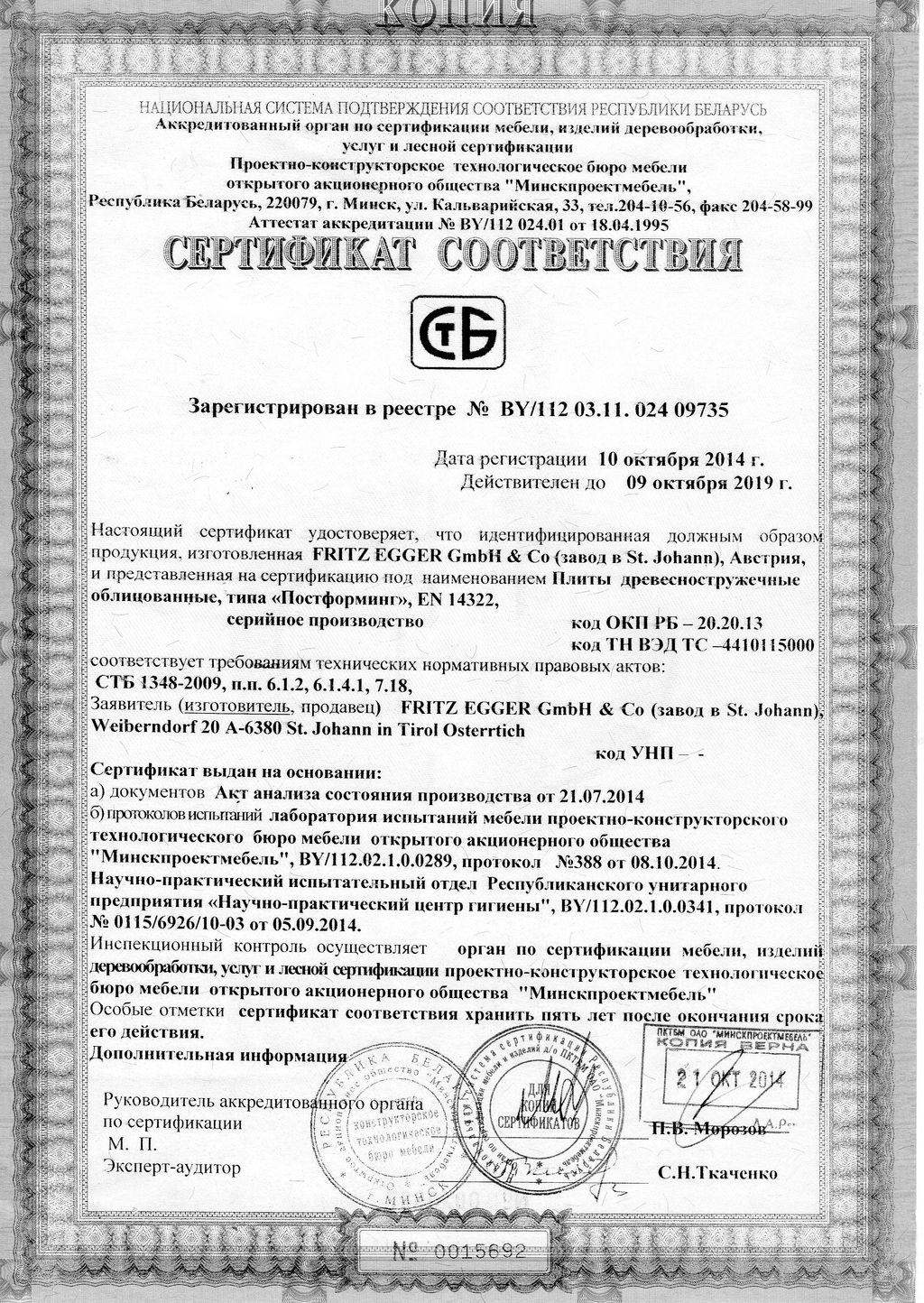 сертификат соответствия постформинг